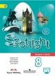 Spotlight Ваулина