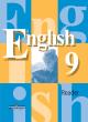 Английский язык 9 класс книга для чтения Кузовлёв
