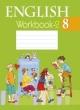 Английский язык 8 класс workbook Лапицкая