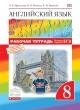 Английский язык 8 класс рабочая тетрадь Rainbow Афанасьева