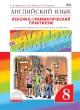 Английский язык 8 класс лексико-грамматический практикум Rainbow Афанасьева