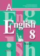 Английский язык 8 класс Reader Кузовлев В.П.