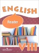 Английский язык 8 класс Афанасьева книга для чтения